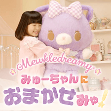 Mewkledreamy みゅーちゃんの動画第1話公開♪