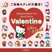 ご当地キティが大集合!SHIBUYA MARK CITY × Hello Kitty Valentine