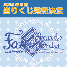 【予告】「Fate/Grand Order Design produced by Sanrio当りくじ」5月発売!
