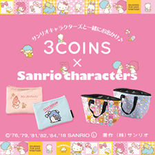 3COINS × Sanrio characters 限定アイテム発売!