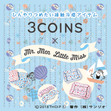 「3COINS × Mr. Men Little Miss」コラボアイテム発売!