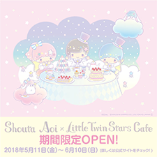 Shouta Aoi × LittleTwinStars Cafe 5/11(金)表参道にオープン!