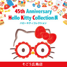 そごう広島店「45th Anniversarry Hello Kitty Collection展」開催!7/19(金)~