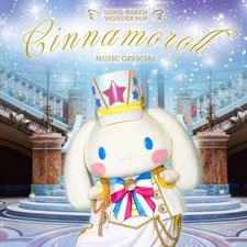 Cinnamoroll MUSIC OFFICIAL SITEがOPEN!「ふれーふれーがんばれー!」のMusic Videoも公開中☆